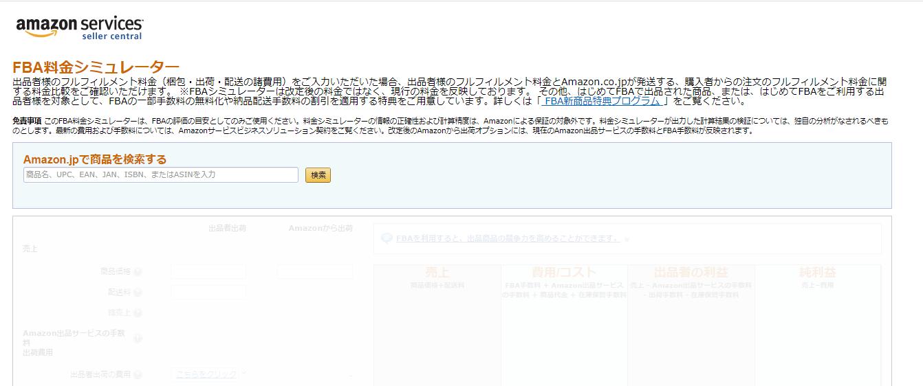 【Amazonリサーチ方法④】FBA料金シュミレーターで利益確認