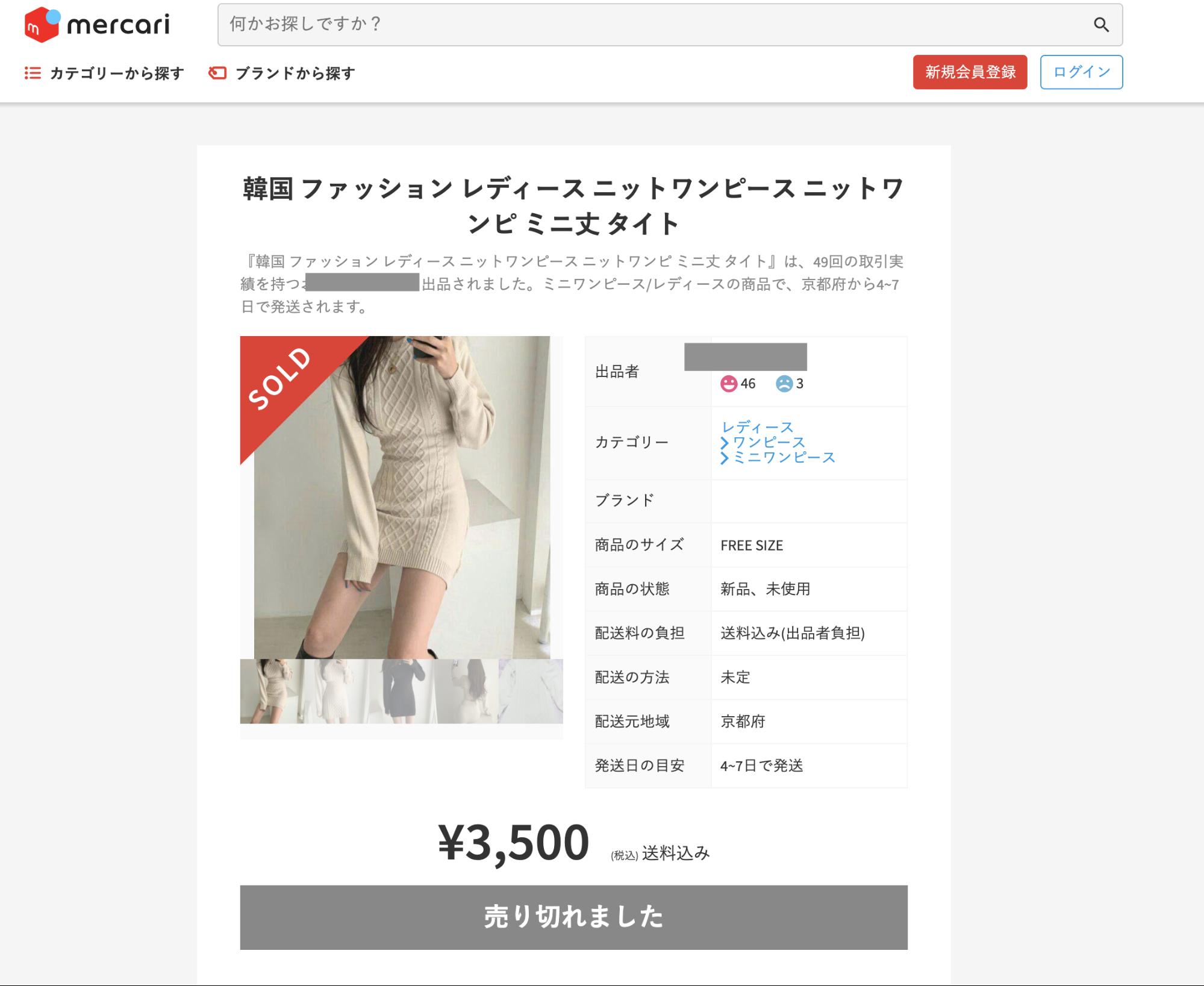 【メルカリでよく売れる商品④】ファッション