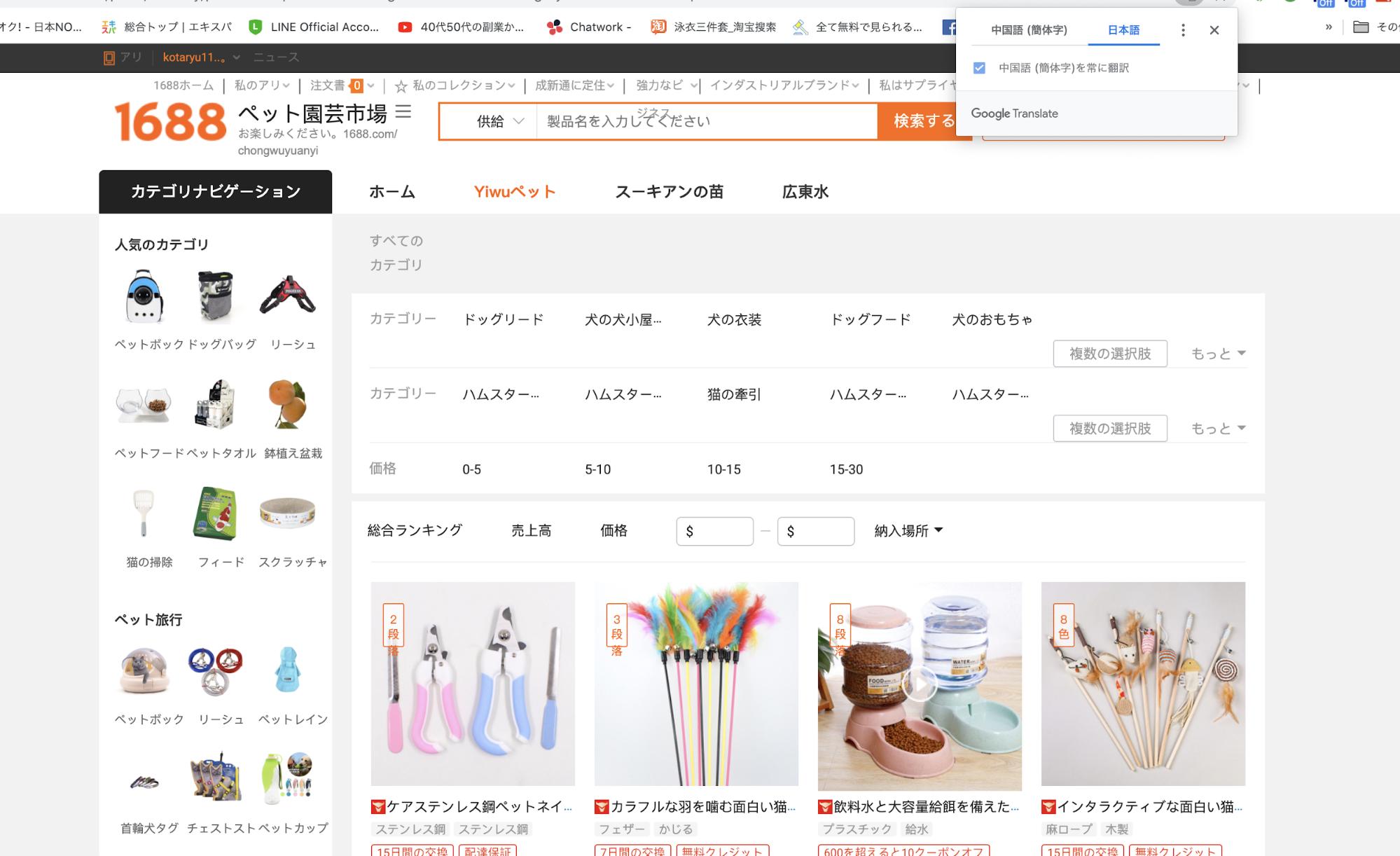 【アリババのリサーチ方法③】カテゴリーから商品を探す