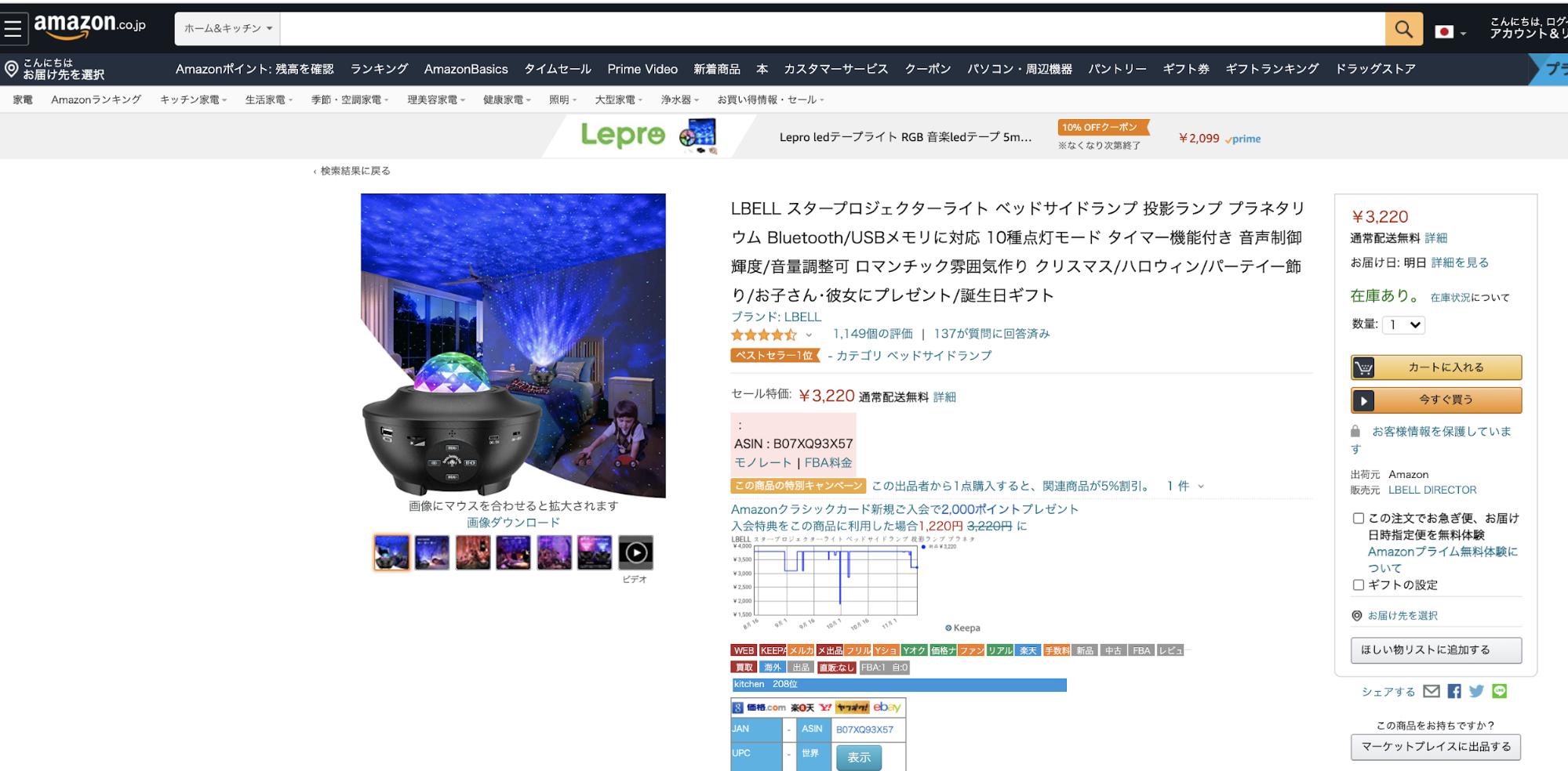 【メルカリでよく売れる商品①】スタープロジェクターライト ベッドサイドランプ