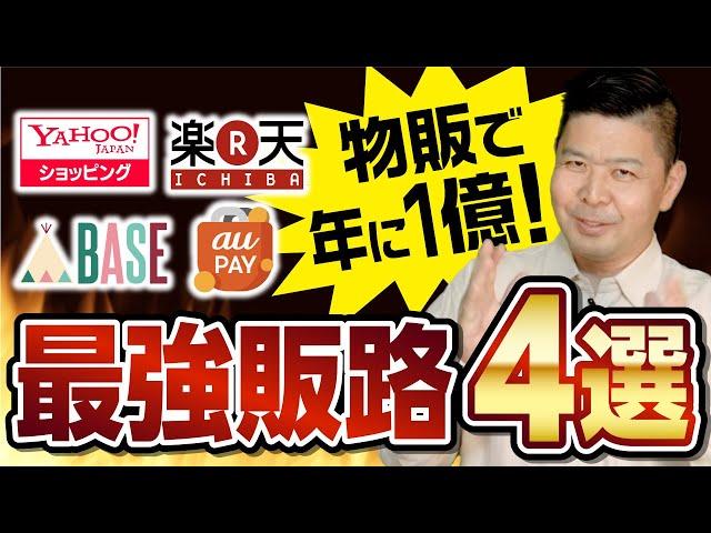 【中国輸入の販路】1番売れる販売先は?月30万以上稼げる販路4つを徹底比較