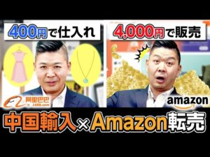 【Amazon転売】中国輸入で爆儲けできる商品リサーチ大公開!