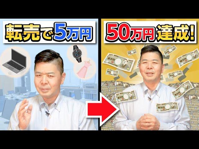 物販で月50万円を稼ぐ方法【中級者向け】