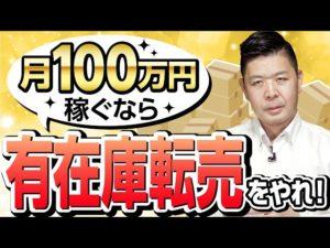 【中国輸入】有在庫販売で月100万円稼げる方法|物販のプロが徹底解説