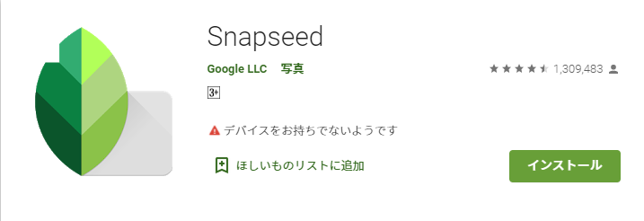 Snapseed(スナップシード)