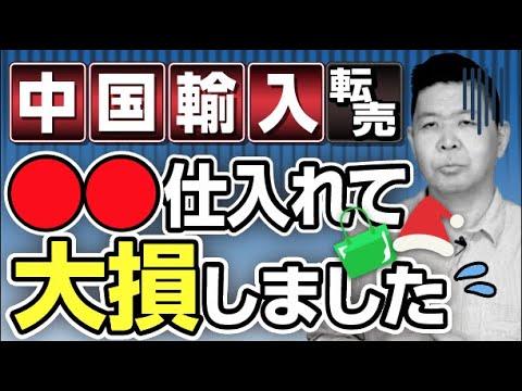 【中国輸入】規制商品で逮捕!?転売初心者の失敗あるある5選!