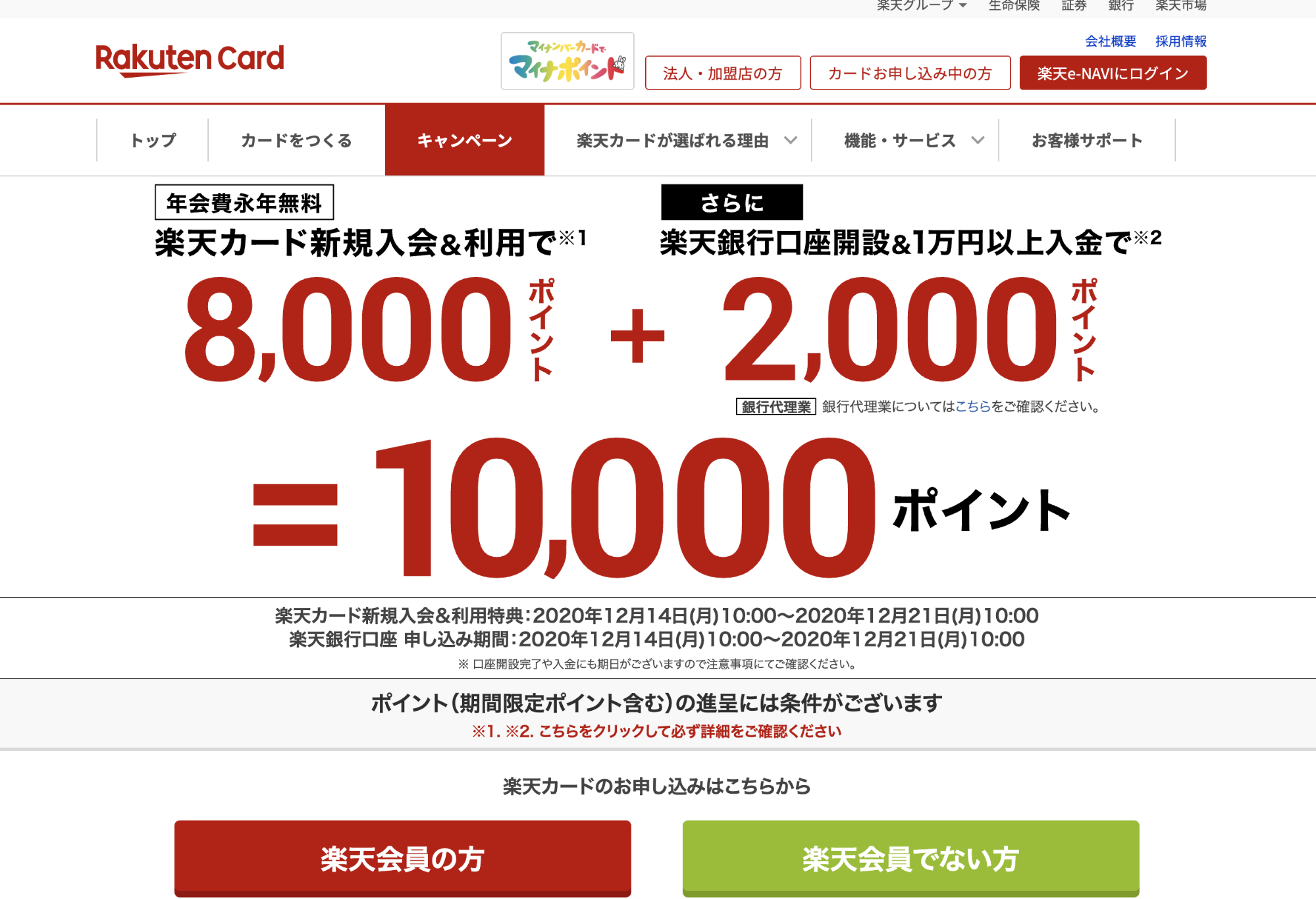 【ステップ①】楽天カードを作る
