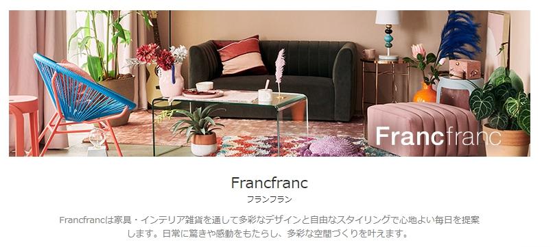 【人気の福袋④】Francfranc(フランフラン)