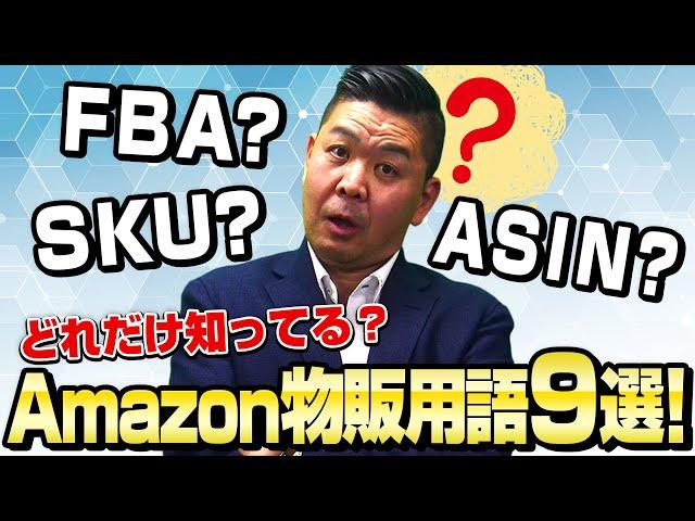 物販で稼ぐ人が必ず知っている物販用語9選!Amazon編