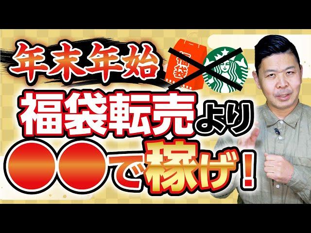"""福袋で100万円を稼ぐ""""正しい""""物販の手法を公開!【2021年最新版】"""