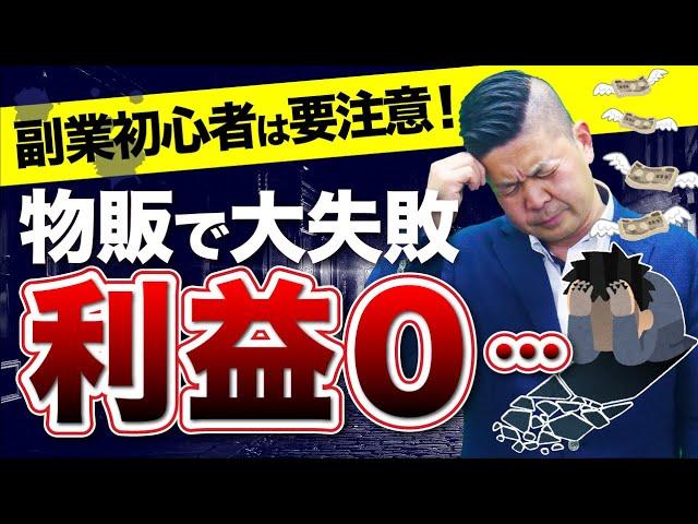 【副業】転売・物販ビジネスで1円も稼げない人の特徴5選!