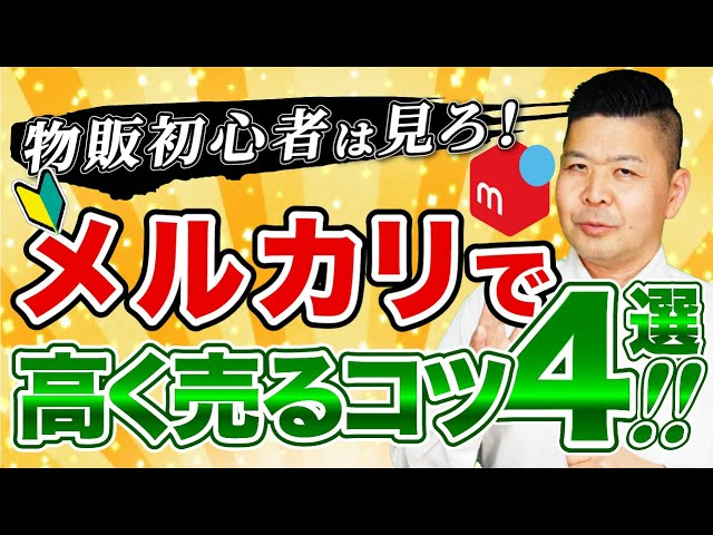 【メルカリ転売】売り方のコツを大公開!