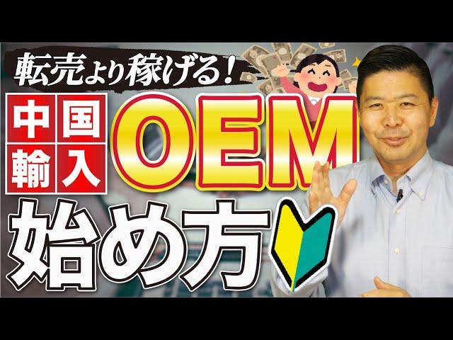 【中国輸入】OEMの始め方を6つのステップで紹介