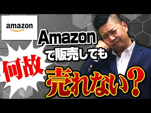 Amazon 中国輸入 Amazon市場で失敗しないためには