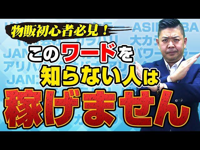 【副業】転売/物販ビジネスで知らないとNGな用語14選!