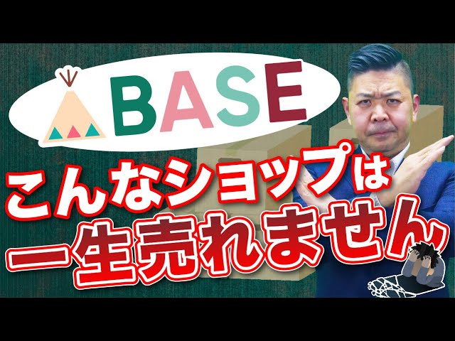 【ネットショップ】BASEを初心者が開設しても売れない理由