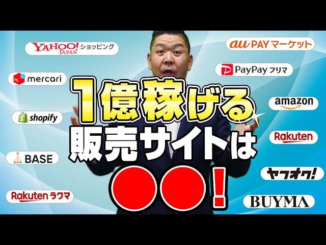 【物販初心者】最も稼げるネットショップとは?11個の販売サイトを徹底比較!