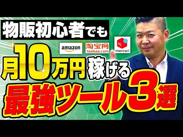 【物販初心者】必須転売ツール3選を徹底紹介!(メルカリ/中国輸入/タオバオ)
