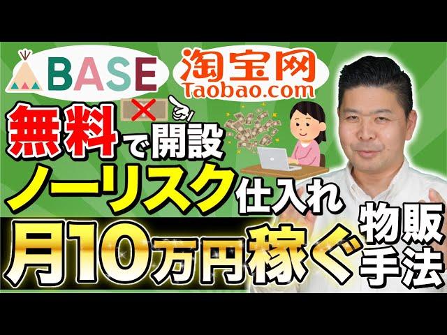 BASE(ベイス)×中国輸入無在庫転売で稼ぐノウハウを大公開!
