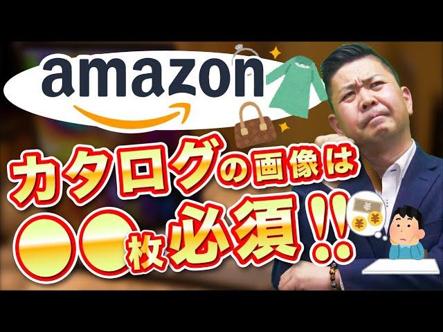 【中国輸入oem】Amazonカタログを外注依頼した場合の費用はどれくらい?