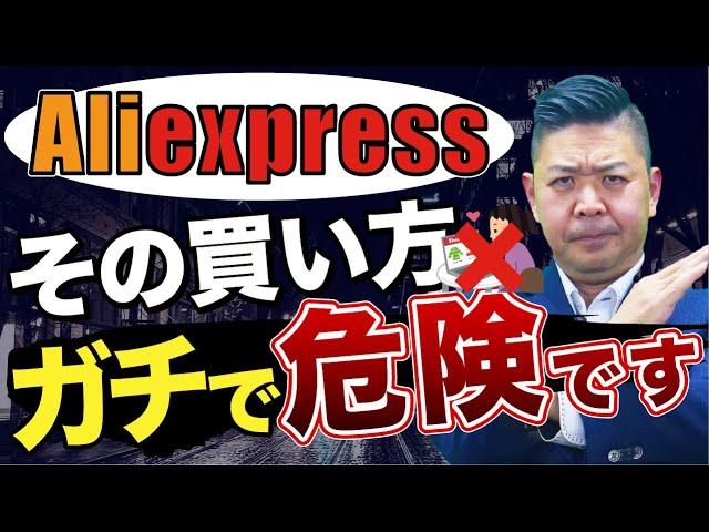 【物販】Aliexpress(アリエクスプレス)のオススメ支払い方法3選!【中国輸入転売】