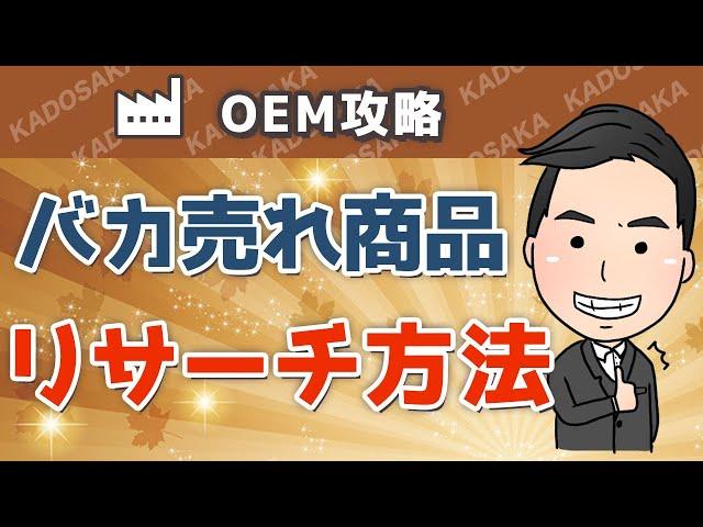 【中国輸入OEM】売れる商品をセラースプライトでリサーチする方法!