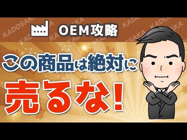 【購入禁止】中国輸入OEMで売ってはいけない商品ワースト3