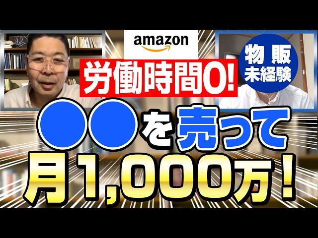 【物販マスターへの道#13】【物販ビジネス】初心者にAamzonの人気商品で稼ぐ方法を教えた結果…