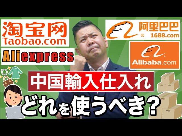 【中国輸入】アリエクスプレス、タオバオ、アリババ、1688、最も安い仕入れ先は?