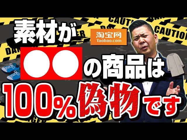 【タオバオ】中国輸入仕入れで大損しない方法をプロが解説!