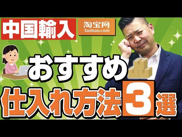 【タオバオ】中国輸入仕入れ方法3選!失敗しない代行業者の選び方とは?