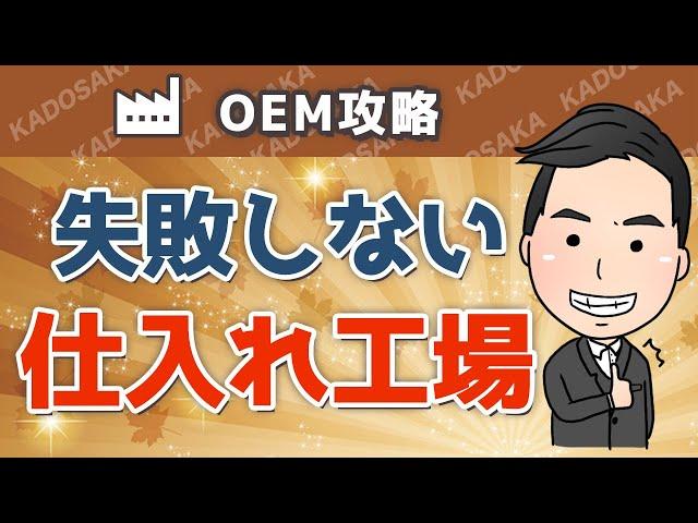 【中国輸入】OEMで失敗しない仕入れ先工場はどこ?選び方を徹底解説!