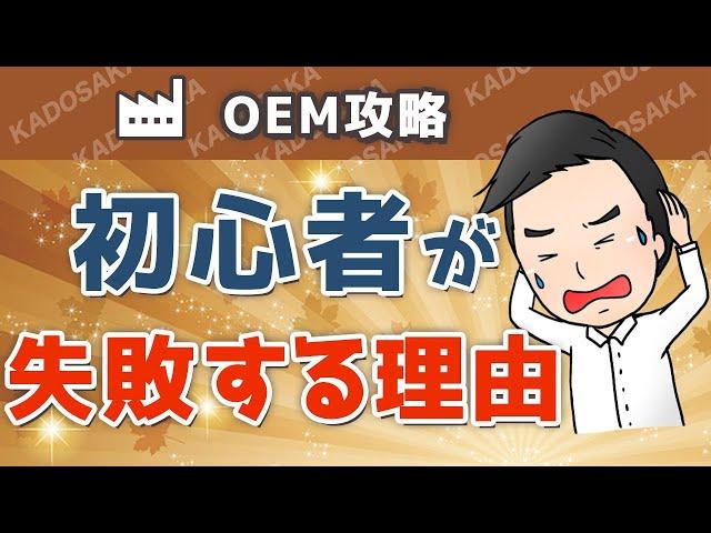 中国輸入OEM販売の正しいやり方ととは?初心者が失敗する要因6選!