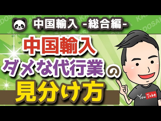 【中国輸入】おすすめ代行業者3選【物販】