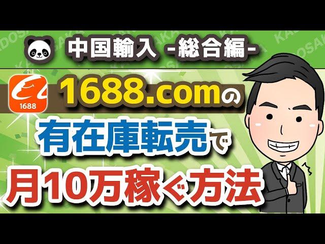 【脱・アリエクスプレス転売】1688.comが物販におすすめな理由