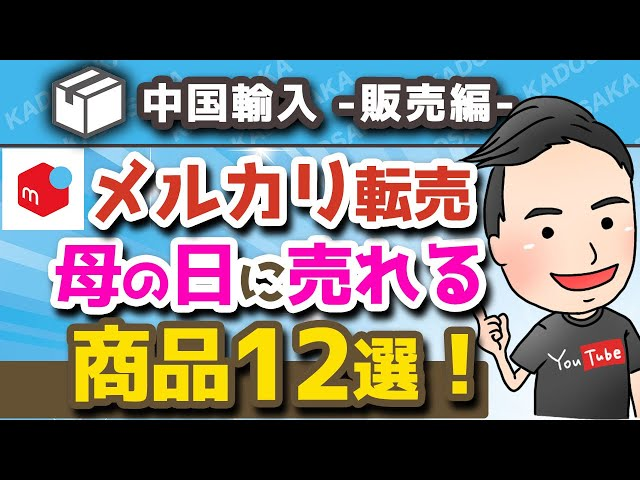 【中国輸入物販×メルカリ転売】母の日(5月)に物販ビジネスで稼ぐ方法とは?