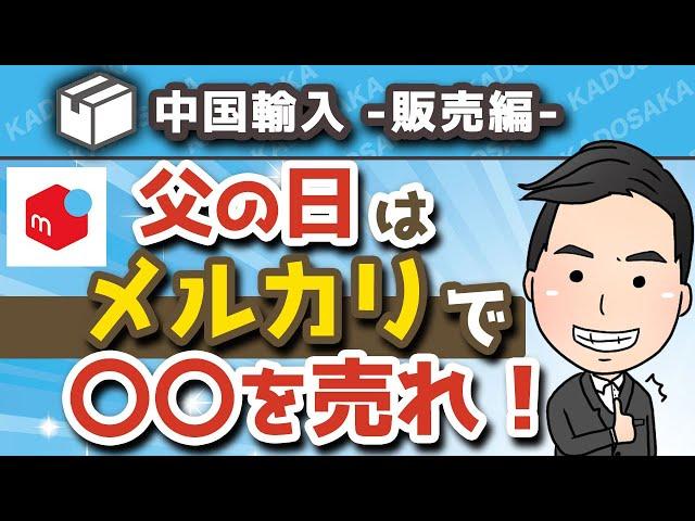 父の日(6月)にメルカリ転売でバカ売れする商品TOP10!【中国輸入/物販ビジネス】