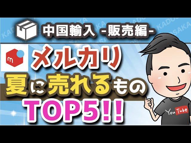 【メルカリ】夏に高く売れる人気商品TOP5を紹介!【中国輸入転売】