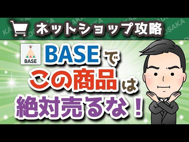 【ネットショップ】BASE×インスタ連携で稼ぎまくる方法