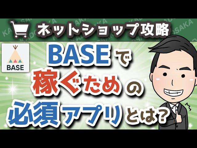 【ネットショップ】BASEで稼ぐために必須のツール5選【Apps】