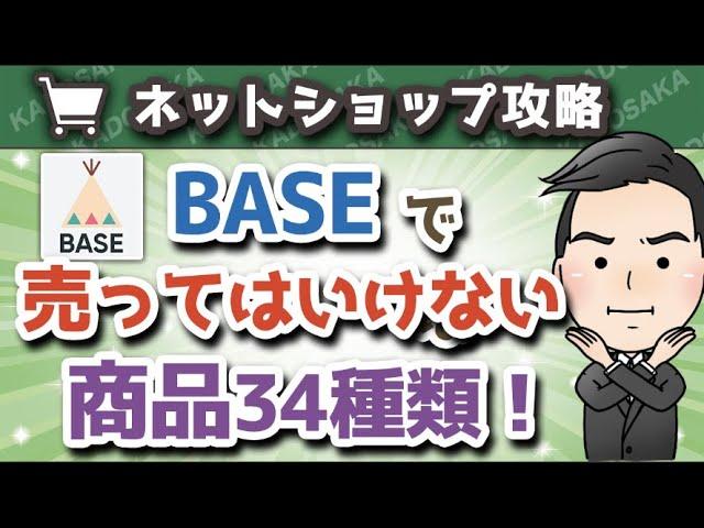 【ネットショップ】BASEで売ってはいけないものとは?販売禁止の商品34種類を徹底解説!