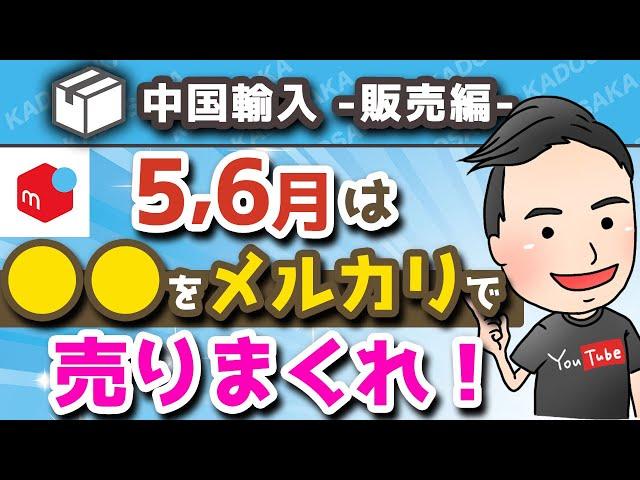 【中国輸入】メルカリ転売で5,6月に売れるものTOP3!