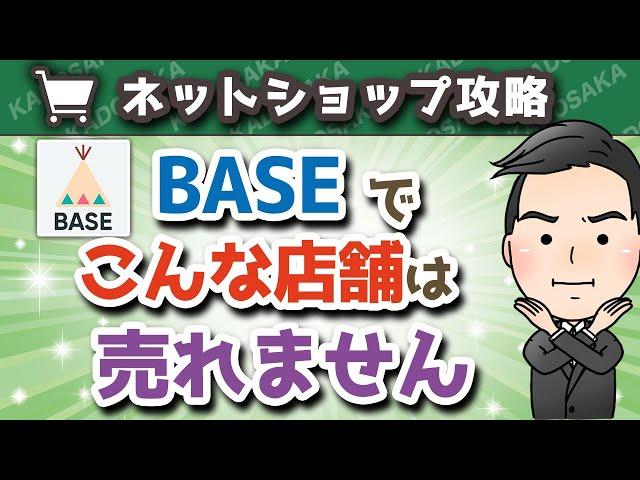 【ネットショップ】BASE開設時に初心者がやりがちなNG行為とは?【販売戦略/物販】