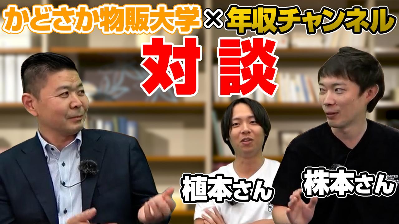かどさか物販大学 × 年収チャンネル対談動画公開