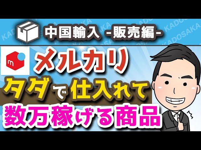 【メルカリ】タダで仕入れできる人気商品とは?物販ビジネスのプロが大公開!【転売/中国輸入】