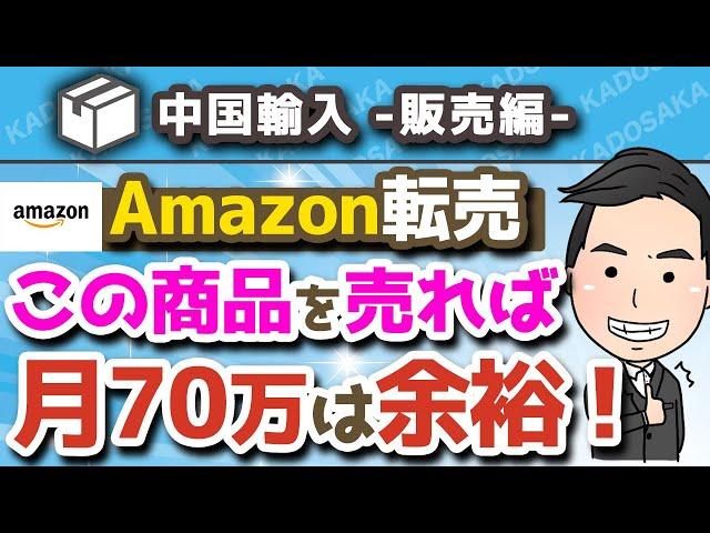 【Amazon転売】物販ビジネスの最強手法「OEM・ODM」をプロが徹底解説!【中国輸入】