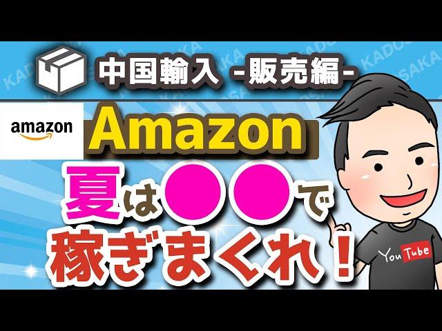 【Amazon】夏にバカ売れする人気商品とは?【中国輸入転売】