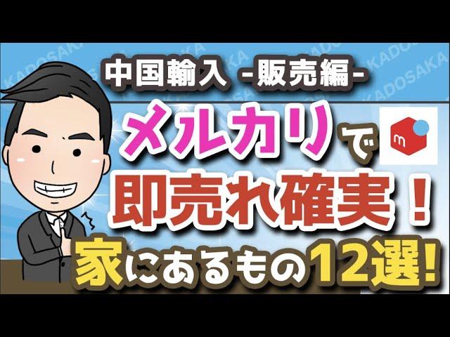 【メルカリ物販】意外と売れる、家にある物12選!【転売/中国輸入】