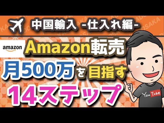 【Amazon転売】爆儲け確実のリサーチ方法を物販ビジネスのプロが公開!【中国輸入/OEM】