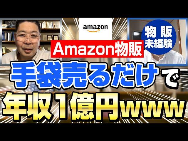 【物販ビジネス】Aamzonで月数千万稼げる人気商品&リサーチ方法を徹底解説!【OEM/ODM/中国輸入転売】